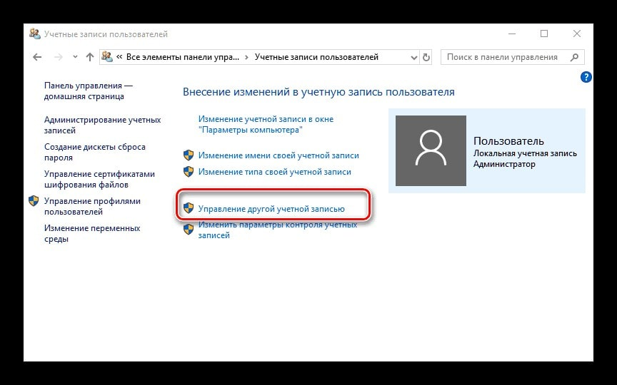 убрать права администратора в windows